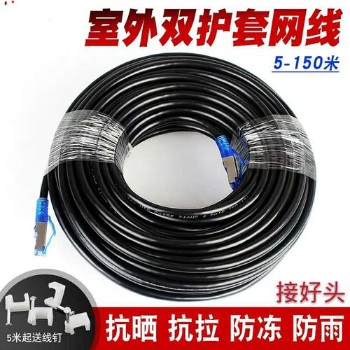 Finished network cable, network cable, computer line, router line, broadband network cable, multiple specifications 1 m 2 m 3 m 5 m -300 m