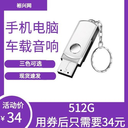 Mobile computer universal U disk 16G / 32G / 64G / 128G student metal music car USB flash drive high speed genuine